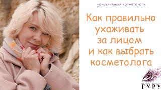 Уход за кожей лица Как правильно ухаживать за лицом советы косметолога Ольги Яковлюк
