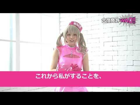 えなこ × 合宿免許WAO!! 2020夏(フルバージョン)