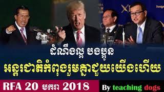 Cambodia News 2018 | RFA Khmer Radio 2018 | Cambodia Hot News | Night, On Sat 20 January 2018