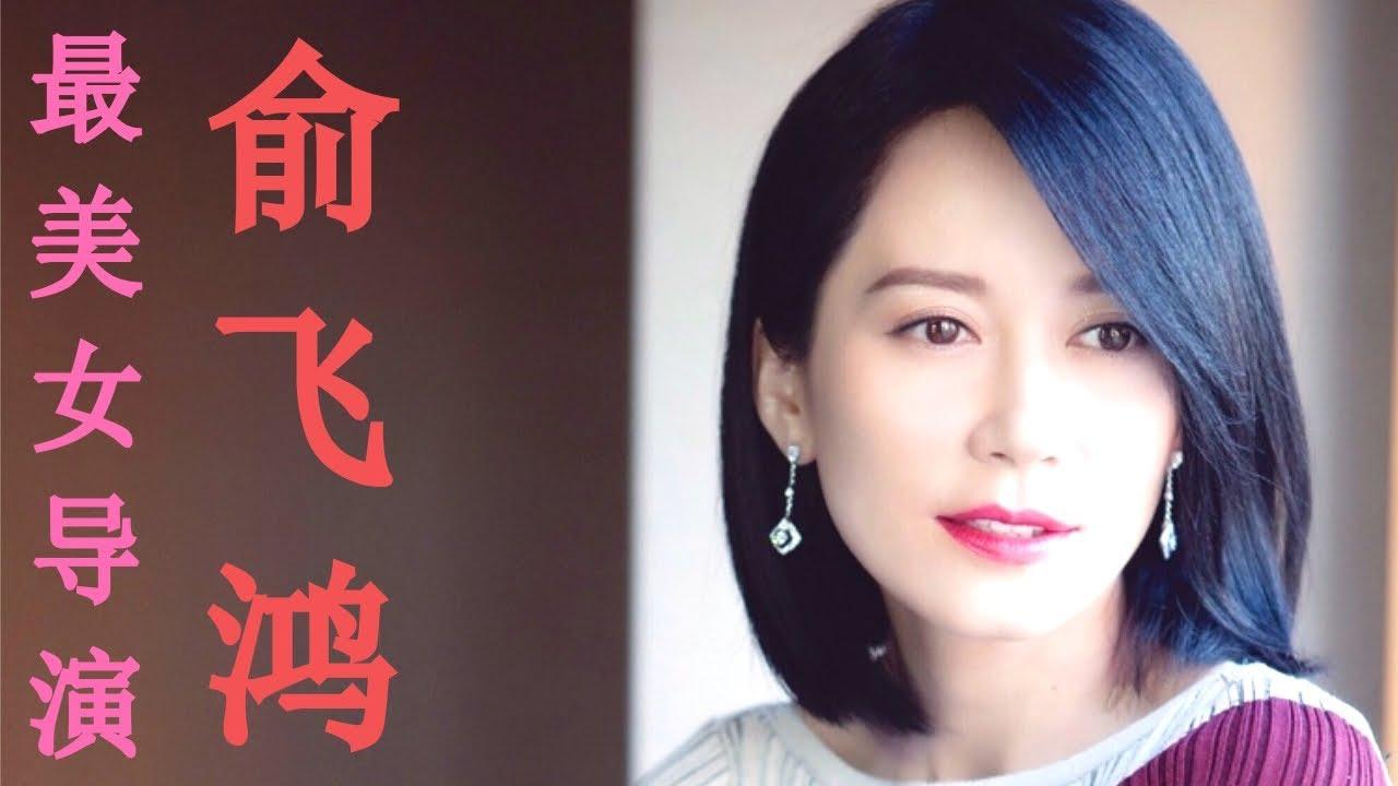 美国电影不忠女主角_华人最美女导演俞飞鸿主演美国电影女主角《千年敬祈》 - YouTube