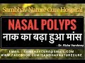 How to Cure Nasal Polyps At Home | Acupressure Natural Remedies Treatment In Hindi