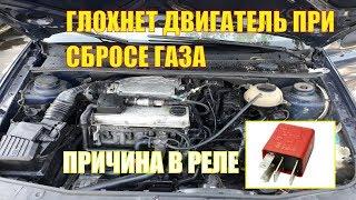 Машина глохнет на светофорах   двигатель 2Е не держит обороты. Фольксваген венто