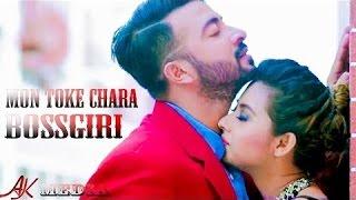 Mon Toke Chara |New Bangla  Song| Full Video Song | Shakib Khan | Bubly | BossGiri Bangla Movie 2016
