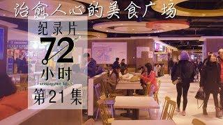 【纪实片】《72小时》第21集:治愈人心的美食广场【东方卫视官方高清】