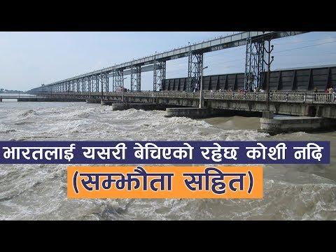 भारतलाई यसरी बेचिएको रहेछ कोशी नदि (सम्झौता सहित) | Koshi Barrage | Flood In Nepal