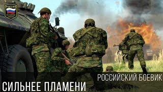 ВОЕННЫЙ ФИЛЬМ - СИЛЬНЕЕ ПЛАМЕНИ / Русский боевик 2017 про войну