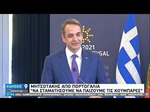 Στις 25 Ιανουαρίου οι διερευνητικές με την Τουρκία |11/1/2021|ΕΡΤ