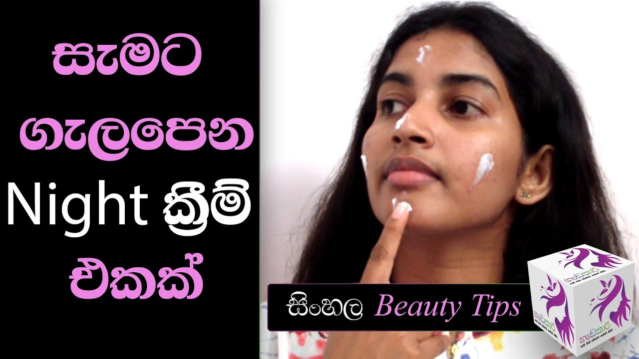 All About Offmarks Regenerating Night Face Cream and Sinhala Beauty Tips  for Applying Night Creams