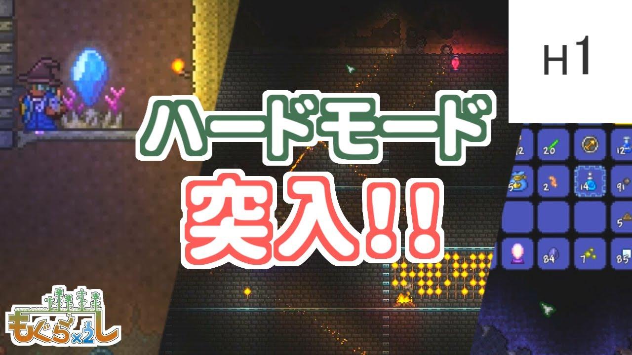 【Terraria】H1 もぐらぐらし - ハード【ゆっくり実況】