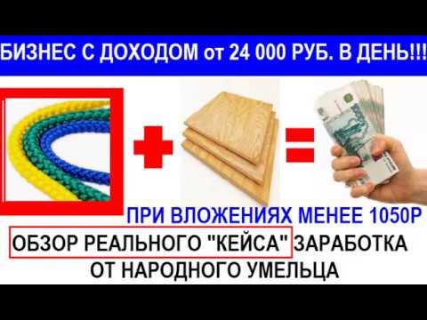 Цветной шнур+Лист фанеры=Бизнес с доходом от 24 000 рублей в сутки  Разбор реального Кейса