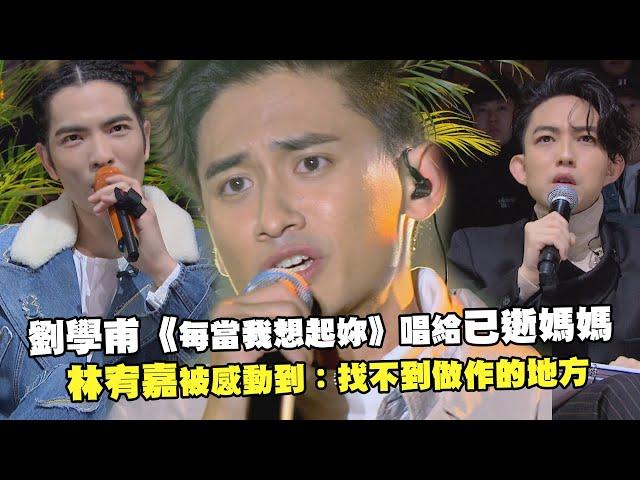 劉學甫《每當我想起妳》唱給已逝媽媽 林宥嘉被感動到:找不到做作的地方 聲林之王2