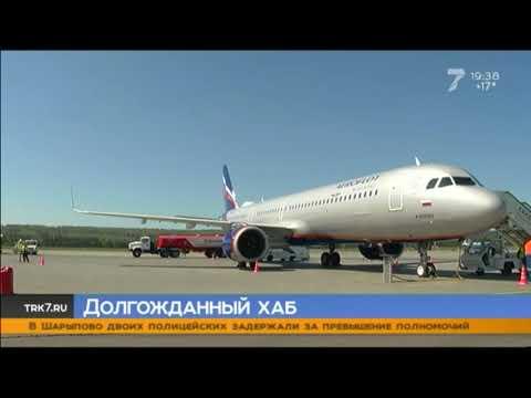 «Аэрофлот» открыл международный авиахаб в Красноярске