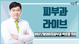 [피부과 라이브] (분당오월의아침피부과 박준홍 원장)