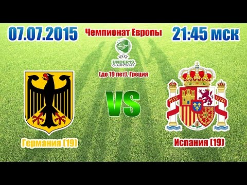 Прогноз на матч Германия (19) 0-3 Испания (19) 07.07.2015 Чемпионат Европы (до 19 лет). Греция