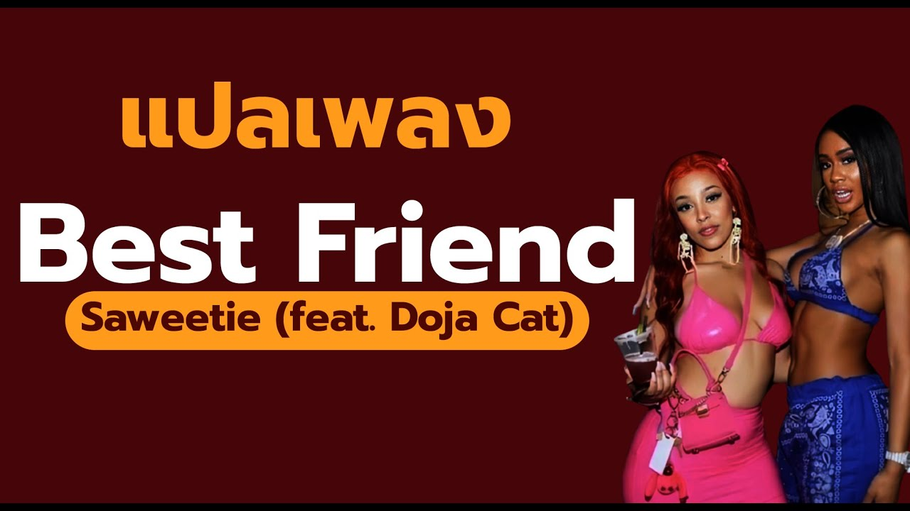 แปลเพลง Best Friend - Saweetie feat. Doja Cat