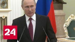 Президент поздравил первых выпускников программы управленческого резерва - Россия 24