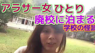 アラサー女ひとり木造校舎の廃校に泊まる【自遊学校】