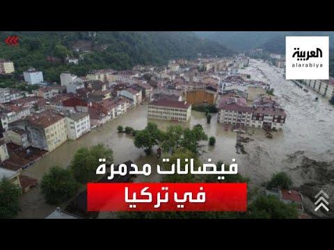 فيضانات ضخمة في شمال تركيا تقتل وتدمر