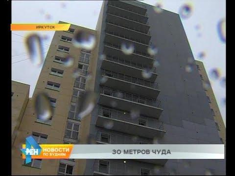 Девушка выжила после падения с балкона 15 этажа в Иркутске