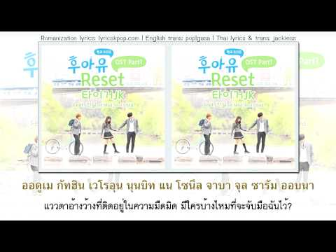 [Thaisub/Karaoke] Tiger JK - Reset (Feat. Jinsil Of Mad Soul Child) (Ost. Who Are You - School 2015)