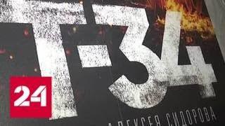 """""""Т-34"""" бьет все рекорды популярности у зрителей - Россия 24"""
