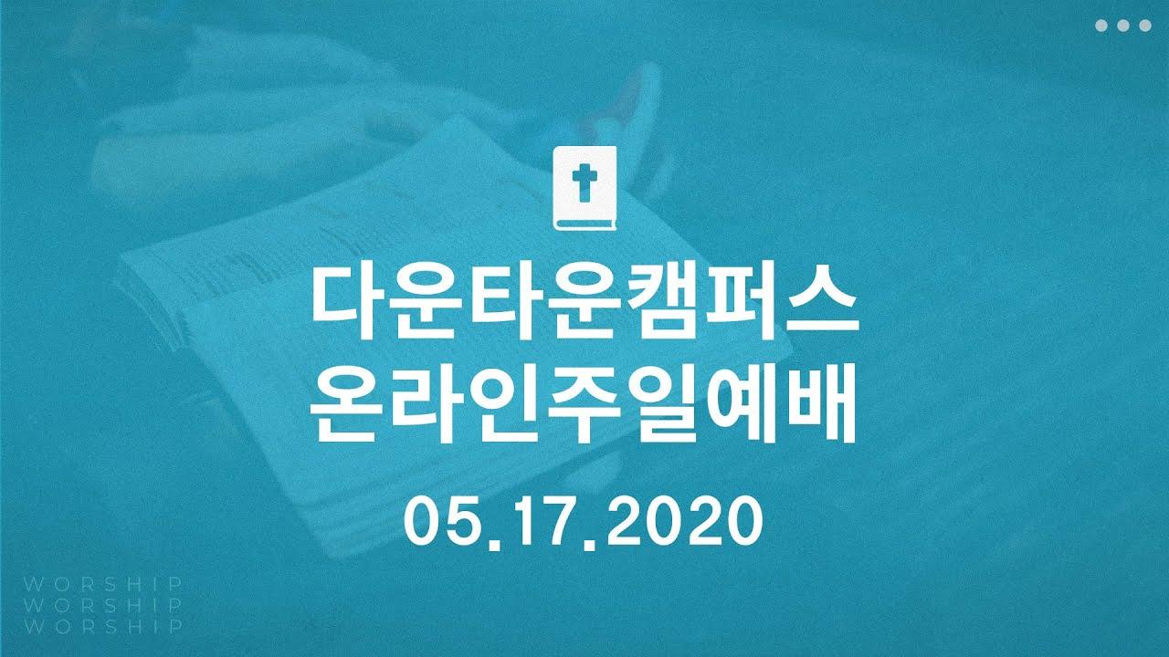 [다운타운 캠퍼스] 온라인 주일 예배_05.17.2020