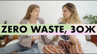 Про Zero Waste и ЗОЖ | В Постели с Сашей Новиковой