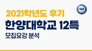 한양대학교 2021학년도 후기 모집요강 분석 12특