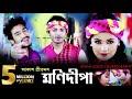 Monidipa@Akash Pritom@New Assamese Song