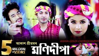 Download Monidipa@Akash Pritom@New Assamese Song