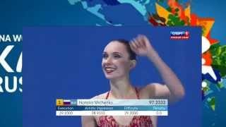 Синхронное Плавание СОЛО Россия Золото Наталья Ищенко ЧМ Казань 2015