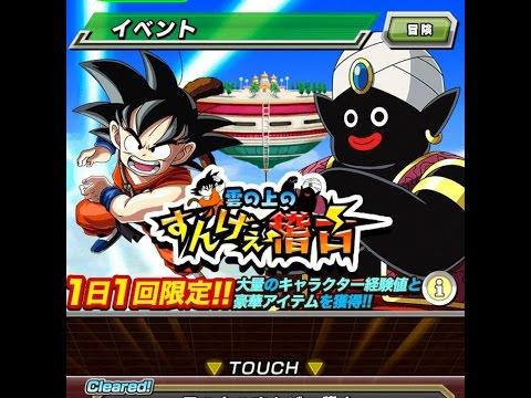 (JP) Dragonball Z Dokkan Battle: Popo Event: INSANE AMOUNT OF EXP!!!
