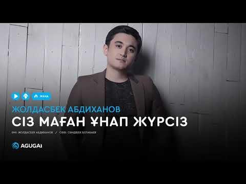 Жолдасбек Абдиханов - Сіз маған ұнап жүрсіз