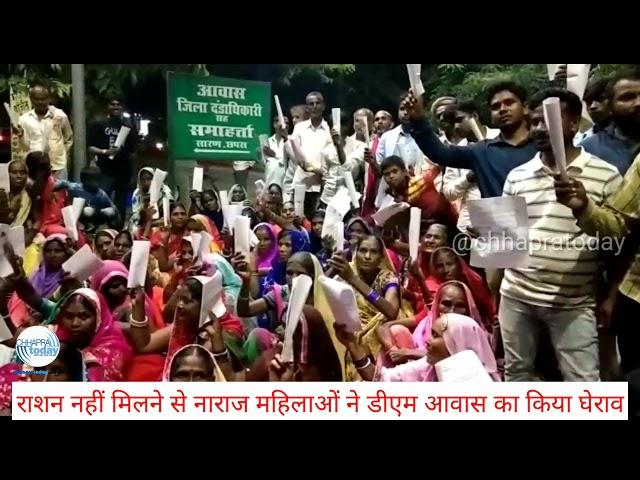Chhapra: राशन नहीं मिलने से नाराज महिलाओं ने डीएम आवास का किया घेराव