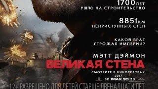 «Великая стена» — фильм в СИНЕМА ПАРК