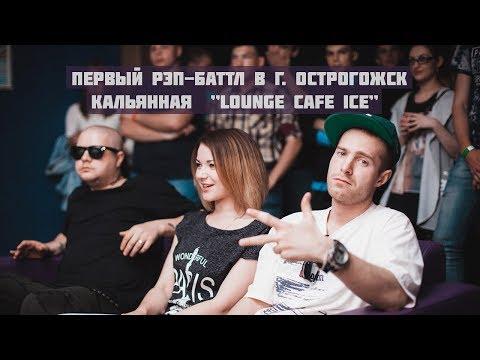 Первый рэп-баттл в г. Острогожск | Lounge Cafe ICE | Колдун Стайл