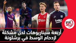 أخبار برشلونة: ماذا يحتاج برشلونة في سوق الانتقالات 2019؟ -  سبورت 360 عربية