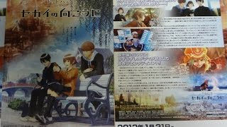 ドット ハック セカイの向こうに 2012 映画チラシ 2012年1月21日公開 【...