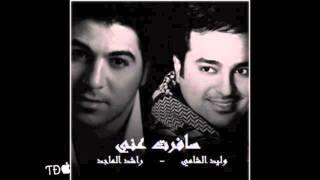 Waleed Alshami & Rashed Almajed   Safart 3ani : وليد الشامي & راشد الماجد   سافرت عني