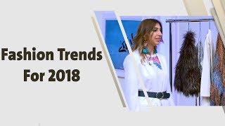 نرفين الجبان - Fashion Trends For 2018