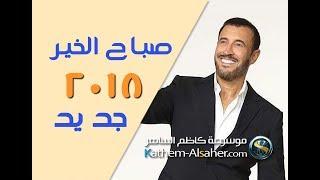 صباح الخير ياهانم - كاظم الساهر - النسخه الاصليه - Kadim Alsaher Sabah AlKhair Official Audio 2018