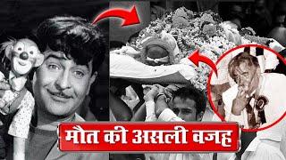 Raj Kapoor-आख़िर क्यों आज तक छिपाया गया राज कपूर जी के मौत का असली कारण ।