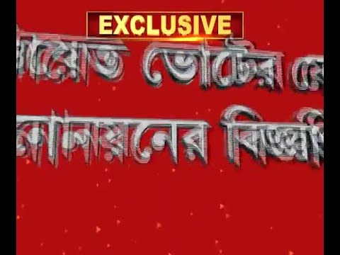 West Bengal Election Commission announced new date for nomination in Panchayat polls