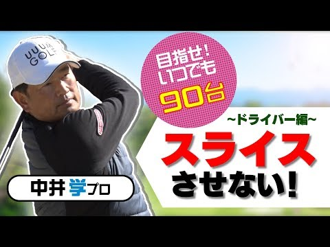 ドライバー編①スライス改善法【中井学プロレッスン】