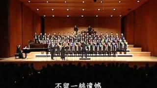 張雨生:我期待(櫻井弘二編曲)- National Taiwan University Chorus