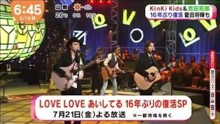 【16年ぶり復活】KinKi Kids&吉田拓郎 HD 7月21日、よる放送、LOVE LOV...