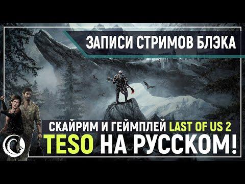Трейлеры | TESO Greymoor на русском официально!