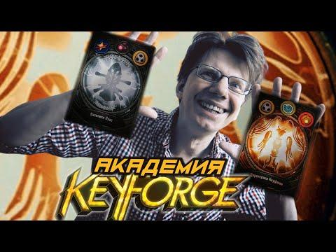 Академия KeyForge / S01e01 / Открытие двух новых колод / Регистрация колод в приложении / Вопросы