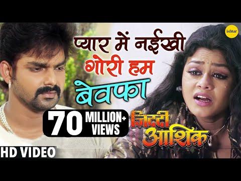 Pyar Mein Naikhi Gori Hum Bewafa #HD VIDEO | Pawan Singh | Ziddi Aashiq | Superhit Bhojpuri Sad Song