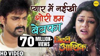 Download Pyar Mein Naikhi Gori Hum Bewafa #HD VIDEO | Pawan Singh | Ziddi Aashiq | Superhit Bhojpuri Sad Song